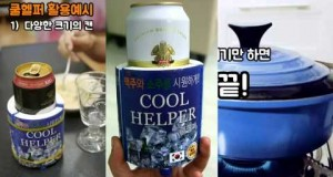 COOL-HELPER-ice-box-ice-pack-tumbler-bottle-camping-ice-tumbler